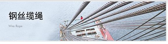 钢丝绳,钢索,钢丝绳分类,广州,深圳,珠海